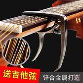 移調夾變調夾民謠吉它尤克里里吉它夾子變調夾capo吉它品夾通用樂器配件(百貨週年慶)