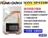 數配樂 ROWA 樂華 FOR SONY NP-FZ100 NPFZ100 電池 原廠充電器可用 ILCE-9 A7RIII a7r3 A9 7RM3 a7m3 7m3