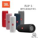 JBL 英大 FLIP 5 (黑/紅/藍...