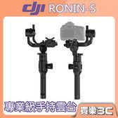大疆 DJI RONIN-S 專業級 手持雲台,過濾運動中的顛簸和抖動,24期0利率