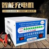 汽車電瓶充電器12V24V通用純銅大功率充滿自停智慧修復蓄電池充電町目家