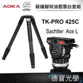 AOKA TK-PRO 425C 四號系統碳纖維三腳架 + Sachtler 沙雀 Ace L 德國油壓攝錄影雲台 套組 總代理公司貨