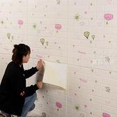 3D立體墻貼兒童房臥室溫馨卡通幼兒園墻圍墻裙防水防撞自粘墻壁紙 新年禮物