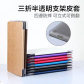 Asus ZenPad 10 10.1吋 Z300 皮套 三折 半透明 支架 翻蓋式 簡約 平板殼 防摔 全包 平板套