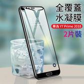 2片裝 HUAWEI 華為 Y7 Prime 2018 6吋 全覆蓋水凝膜 TPE 高清 軟邊 防爆 防指紋 水凝膜 保護膜