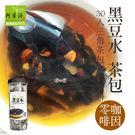 超大克數 純黑豆三角立體茶包 獨特烘焙,可冷泡熱泡 黑豆營養補給促進新陳代謝