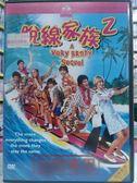 影音專賣店-L01-088-正版DVD-電影【脫線家族2】-莎莉朗 蓋瑞柯爾 克莉絲汀泰勒