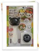 熊貓 貓熊 飯糰模具 便當 767031 奶爸商城 通販 日本帶回