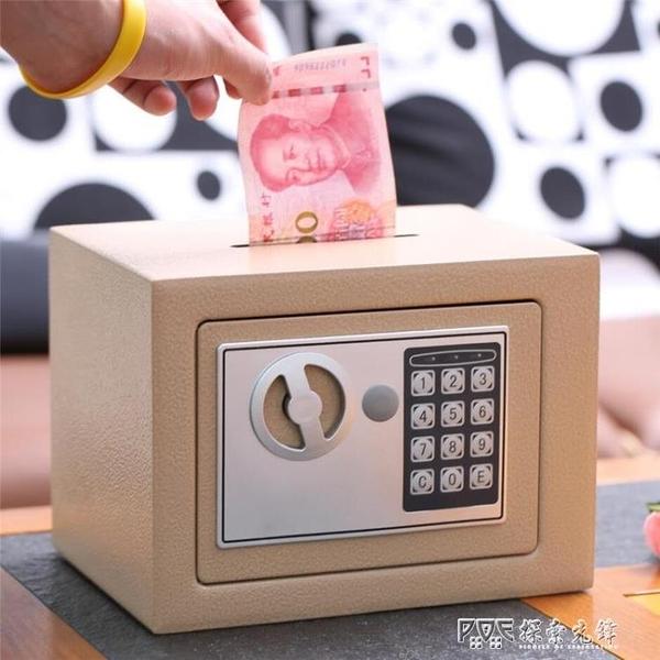 大號超大容量存錢罐成人帶鎖儲蓄儲錢保險密碼箱網紅創意抖音兒童 探索先鋒