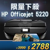 【限量下殺20台】HP OfficeJet 5220 All-in-One 商用噴墨多功能事務機 /適用 F6U61AA/F6U62AA/F6U63AA/F6U64AA