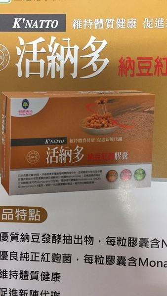 生達 活納多 納豆紅麴膠囊 K'NATTO 60粒(盒)*6盒