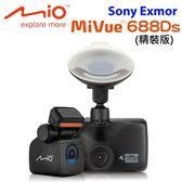[富廉網]【Mio】MiVue 688Ds+A30 雙鏡頭測速 行車記錄器(精裝版)(送16G記憶卡)