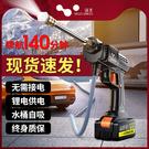 【當天出貨】24V多功能洗車機 鋰電池沖洗機 洗車噴槍