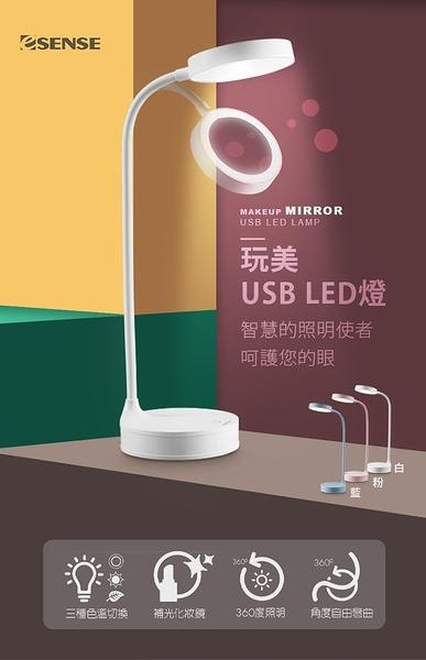 Esense 玩美 USB LED燈-11-UTD520