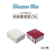 【我們網路購物商城】聯府 K0984 抽屜整理箱/26L 收納箱 置物箱 置物櫃 抽屜