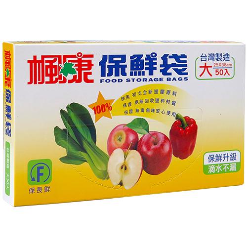 【奇奇文具】楓康 PE保鮮袋(大)25x38cm50入