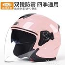頭盔 AD電動電瓶車頭盔灰男女士款夏季防曬四季通用可愛半盔安全帽全盔 韓菲兒