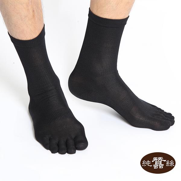 【岱妮蠶絲】娟絲短纖男生蠶絲五指襪