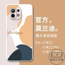 小米11手機殼新款液態硅膠小米11pro全包鏡頭防摔超薄軟殼【輕派工作室】