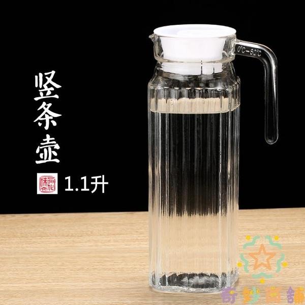 冷水壺玻璃涼水壺大容量涼水杯瓶果汁壺啤酒扎壺【奇妙商鋪】