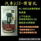 「炫光LED」MITSUBISHI-USB預留孔 插座充電孔 車充 車用充電器  2A雙出 手機/平板充電