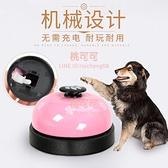 按鈴喂食器狗狗玩具訓狗寵物訓練鈴鐺益智發聲貓咪玩具【桃可可服飾】