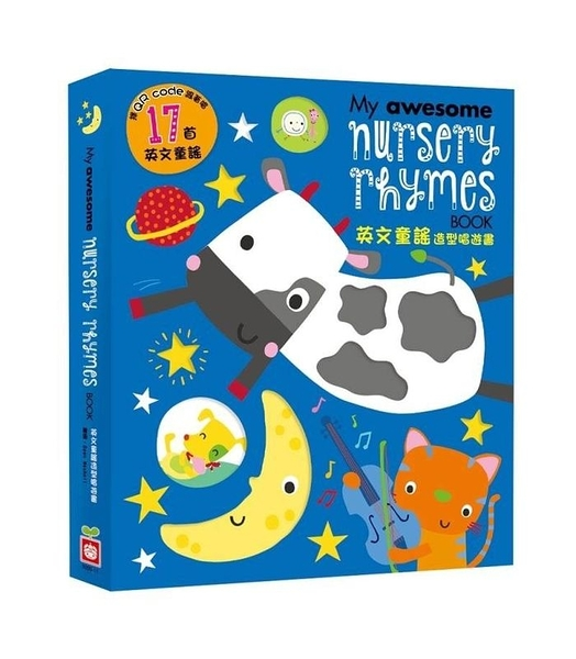 幼福 My awesome nursery rhymes book【英文童謠造型唱遊書】