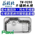 【fami】莊頭北 TW-9290 不鏽鋼水槽