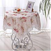 台布正方形桌布茶幾小圓桌桌布布藝方桌小清新書長方形客廳餐桌布  歐韓流行館