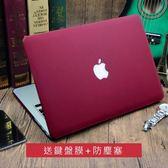 Mac蘋果Macbook筆記本Air電腦保護外殼11 12 13.3Pro套15寸配件【聖誕節快速出貨八折】
