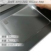 【Ezstick】ACER A717-72 G TOUCH PAD 觸控板 保護貼