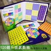 磁性數獨游戲棋 數學題四六九宮格 兒童益智玩具學生版 填字桌游教具   LannaS