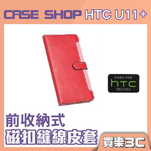 HTC授權 CASE SHOP HTC U11+ 前收納式磁扣縫線 側掀皮套 紅色,HTC U11 Plus