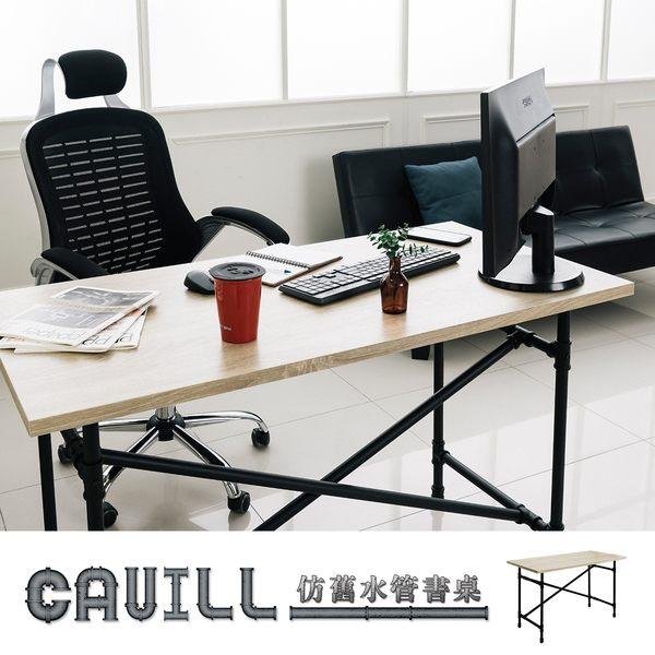 工作桌/書桌/辦公桌 120cm 工業風水管工作桌 dayneeds