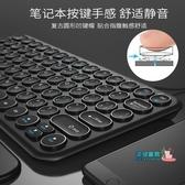 鍵盤 巧克力圓點鍵盤有線筆記本電腦臺式家辦公打字專用USB外接薄膜靜音迷你小