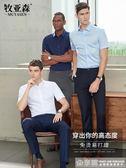 白襯衫男短袖免燙修身抗皺商務上班工作服寸夏季職業正裝男士襯衣 享購
