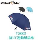 POSMA PGM 防曬風扇傘 防水 抗強風 防翻傘 3色 YS005