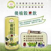 幸福米寶 優植穀豆飲/豆漿/豆奶 210ml(24入/箱購)