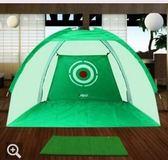 食尚玩家 PGM室內高爾夫球練習網Golf打擊籠揮桿練習器配打擊墊套裝3米價+打擊墊
