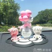 車內飾品擺件個性創意漂亮可愛氣球汽車用品小車上裝飾女車載香水 歌莉婭