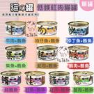 幸福貓罐Ⅱ[低鎂紅肉貓罐,10種口味,170g,泰國製](單罐)