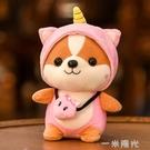 可愛小鬆鼠公仔恐龍毛絨玩具兒童玩偶情人節送女生日禮物麋鹿娃娃  一米陽光