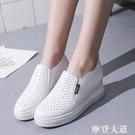 單鞋子女2020春夏季新款韓版百搭內增高鏤空女鞋懶人一腳蹬小白鞋『摩登大道』