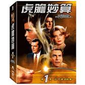 虎膽妙算DVD (第一季/7片裝)