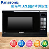 Panasonic 國際牌 32公升變頻式微波爐 NN-ST656
