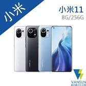 【贈行動電源+傳輸線+車用支架】Xiaomi 小米 11 (8G/256G) 6.81吋 八核心5G手機【葳訊數位生活館】