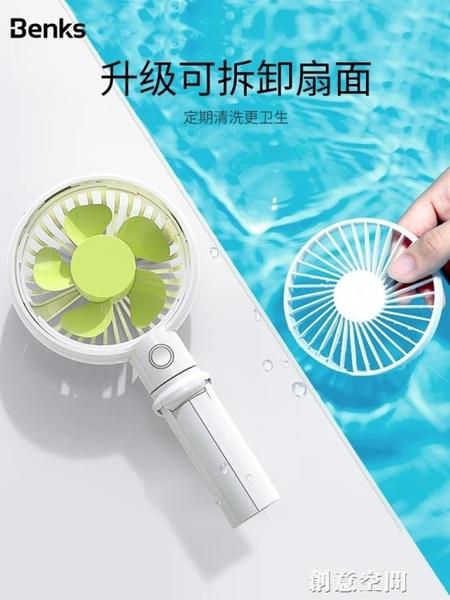 Benks 迷你小風扇可充電手持 大風力冷風USB小風扇手可愛辦公室宿舍桌面風扇 創意空間