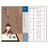 【我愛中華筆莊】九成宮醴泉銘—字形結構 ~ 書法描紅 - 台灣品牌