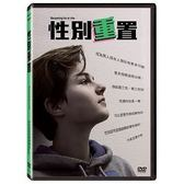 性別重置 DVD | OS小舖