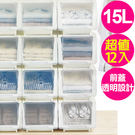 【生活大買家】免運 超值12入組 HV15 Nice直取式整理箱15L 透明視窗 前開蓋透明 簡約PP箱 可疊